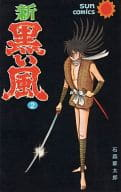 新・黒い風(2) / 石森章太郎