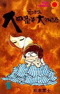 元祖大四畳半大物語(1) / 松本零士