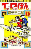 T・Pぼん(希望コミックス)(1) / 藤子・F・不二雄
