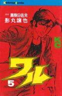 ワル(5) / 影丸譲也