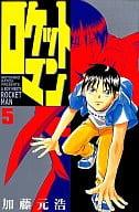 ロケットマン(5) / 加藤元浩