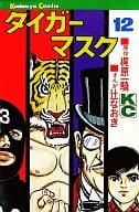 タイガーマスク(12) / 辻なおき