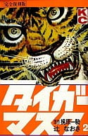Tiger Mask (Complete Reprint Version) (2)
