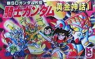 騎士ガンダム黄金神話(1)