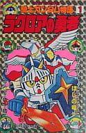 騎士ガンダム物語(1)