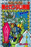 騎士ガンダム物語(9)