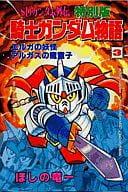 騎士ガンダム物語 特別版(3)
