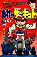おれのサーキット(1) / 山口博史