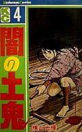 闇の土鬼(KC版)(4) / 横山光輝