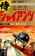侍ジャイアンツ(5) / 井上コオ