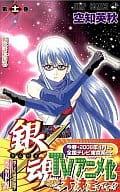 Gintama ~ Gingamama ~ (11)