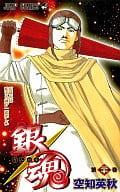 Gintama ~ Gingamama ~ (20)