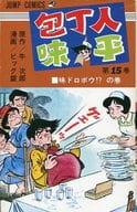 包丁人味平(15) / ビッグ錠