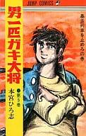 男一匹ガキ大将(9) / 本宮ひろ志
