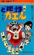 ど根性ガエル(ジャンプコミックス版)(1) / 吉沢やすみ