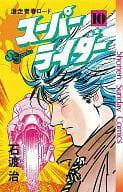スーパーライダー(完)(10) / 石渡治