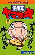 学級王ヤマザキ(5) / 樫本学ヴ