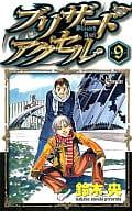 ブリザードアクセル(9) / 鈴木央