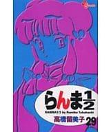 らんま1/2(新装版)(29) / 高橋留美子