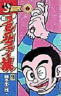 新・プロゴルファー猿(完)(11) / 藤子不二雄A