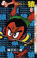 プロゴルファー猿(8) / 藤子不二雄