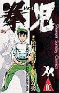 拳児(16) / 藤原芳秀