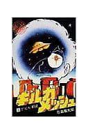 ギルガメッシュ(3) / 石森章太郎