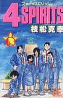 4SPIRITS(8) / 枝松克幸