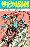 サイクル野郎(7) / 荘司としお