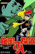 最新版 秘密探偵JA(2) / 望月三起也