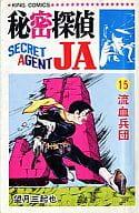秘密探偵JA(キングコミックス)(完)(15) / 望月三起也