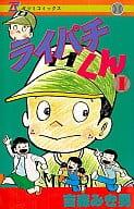 ライパチくん(1) / 吉森みき男