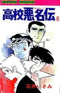 高校悪名伝(6) / 石井いさみ