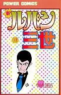 新ルパン三世(12) / モンキーパンチ