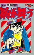 駒が舞う 激闘の章その二(4) / 大島やすいち