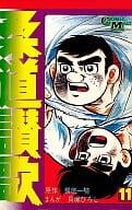 柔道讃歌(11) / 貝塚ひろし
