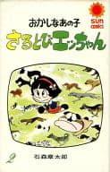 おかしなあの子さるとびエッちゃん(2) / 石森章太郎