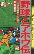 野球どアホウ伝(水島新司傑作まんが選)(5) / 水島新司
