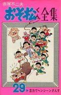 おそ松くん全集(29) / 赤塚不二夫