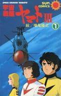 ランクB)1)宇宙戦艦ヤマトIII / 増尾隆之