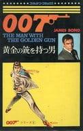 007シリーズ 黄金の銃を持つ男(4) / さいとう・たかを