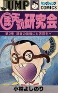 マル誅天罰研究会(2) / 小林よしのり