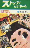 ランクB)5)ストップ!にいちゃん / 関谷ひさし