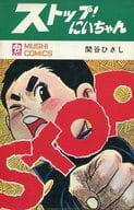 ストップ!にいちゃん(1) / 関谷ひさし