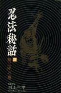 忍法秘話(3) / 白土三平