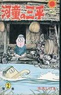 河童の三平(サンコミックス版)(2) / 水木しげる