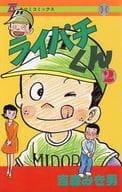 ライパチくん(2) / 吉森みき男