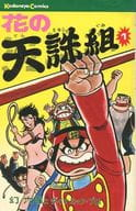 花の天誅組(1) / 幻六郎