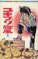 ゴキブリ旋風(旧版)(1) / 水島新司