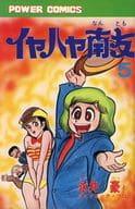 イヤハヤ南友(パワァコミックス版)(5) / 永井豪とダイナミック・プロ
